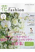 フラワーデザイナー花ファッション vol.10(Spring Su