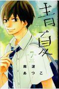 青夏−Ao−Natsu− 7