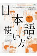日本語の使い方