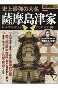歴史REAL史上最強の大名薩摩島津家