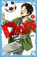 DAYS 1の本