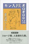 ガン入院オロオロ日記の本