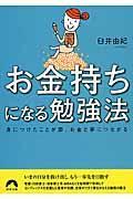 お金持ちになる勉強法の本