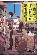 古書カフェすみれ屋と悩める書店員の本