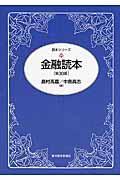 第30版 金融読本の本