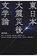東日本大震災後文学論の本