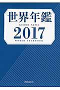 世界年鑑 2017