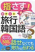 指でさすだけ!ポケット旅行韓国語の本