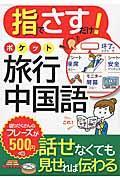 指でさすだけ!ポケット旅行中国語の本