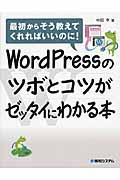 WordPressのツボとコツがゼッタイにわかる本の本