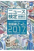 ニュース検定公式テキスト「時事力」発展編 2017年度版