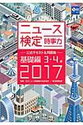 ニュース検定公式テキスト&問題集「時事力」基礎編 2017年度版