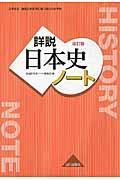 改訂版 詳説日本史ノート