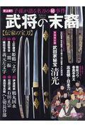 武将の末裔 伝家の宝刀の本
