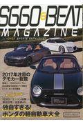 S660&BEAT MAGAZINE vol.04
