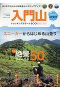 入門山トレッキングサポートBOOK 2017−2018