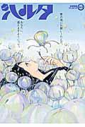 ハルタ volume 42の本