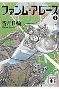 ファンム・アレース 4の本