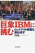 巨象IBMに挑むの本