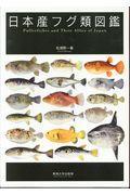 日本産フグ類図鑑の本