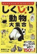 しくじり動物大集合の本