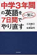 中学3年間の英語を7日間で一気にやり直すの本