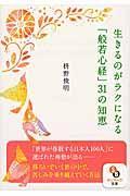 生きるのがラクになる「般若心経」31の知恵の本