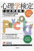 2017年度版 心理学検定 公式問題集