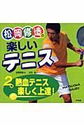 松岡修造の楽しいテニス 2巻の本
