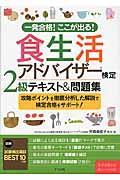 食生活アドバイザー検定2級テキスト&問題集