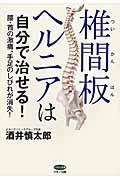 椎間板ヘルニアは自分で治せる!の本