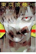 東京喰種:re 10の本