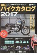 最新バイクカタログ 2017