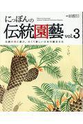 にっぽんの伝統園藝 vol.3