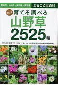 改訂版 育てる調べる山野草2525種