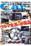 Car Goods Press vol.82