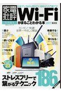 Wi−Fiがまるごとわかる本 2017最新版