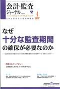 会計監査ジャーナル 2017年 04月号