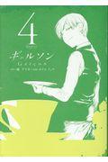 ギャルソン 4の本