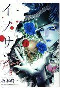 イノサンRouge 5の本
