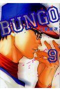 BUNGOーブンゴー 9の本