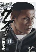 クズ!!〜アナザ−クロ−ズ九頭神竜男〜 11の本