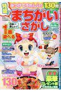 特盛!まちがいさがしフレンズ Vol.9