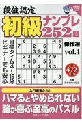 段位認定初級ナンプレ252題傑作選 vol.4