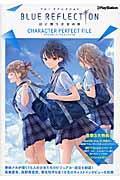 BLUE REFLECTION 幻に舞う少女の剣キャラクターパーフェクトファイル...の本