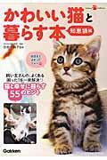 かわいい猫と暮らす本