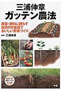 三浦伸章ガッテン農法