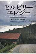 ヒルビリー・エレジーの本
