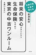 将来の安心がほしいなら生命保険をやめて東京の中古ワンルームを買いなさい
