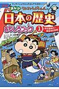 新版クレヨンしんちゃんのまんが日本の歴史おもしろブック 1の本